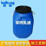 水性光油 水性油墨超高光树脂乳液T-98460