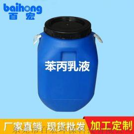 水性光油 水性油墨  光树脂乳液T-98460