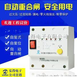 HD16A自動重合閘漏電保護開關