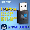 工廠供應 USB無線網卡藍牙4.0 二合一適配器/150M WIFI接收器