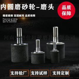 内圆磨磨头 cbn砂轮磨头 陶瓷砂轮小磨头