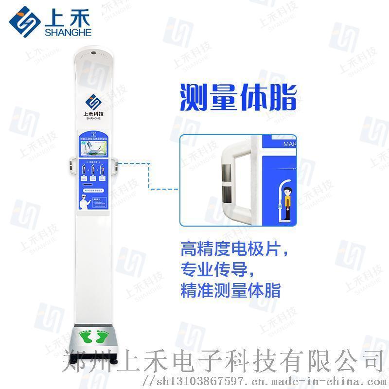 全科健康体检体检一体机SH-900G
