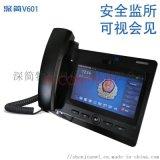 监狱视频语音对讲设备V601可视电话机探访会见系统