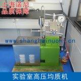 廠家直銷 40Mpa 60Mpa 70Mpa 100Mpa實驗室均質機  單相220V小型實驗高壓均質機