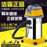 廣東全新潔霸30升吸塵器BF-501
