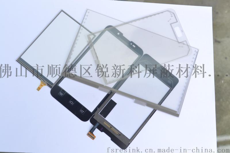 锐新科细线路银浆RL-1309C-LD-2A/可印刷幼细银线/附着力好