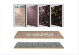 外墙柔性花岗岩装饰板|装饰保温一体板——米尼特机械