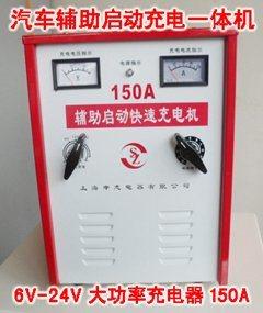 汽車快速啓動充電機6V12V24V電瓶充電器150A