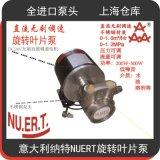 不鏽鋼PR系列高壓增壓旋轉葉片泵義大利進口