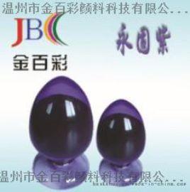 供应金百彩耐高温永固紫RL 紫色 蓝光 红光
