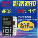 會員寶Mpos機移動pos刷卡機激活返現180元