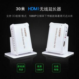 供应索飞翔30米无线延长器 HDMI无线信号延长器