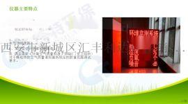 西安哪里有卖扬尘检测仪13891913067检测仪