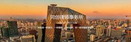 同创律所专注于海淀法律顾问定制,中国北京法律顾问的专家
