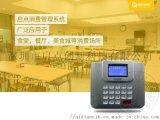 武昌食堂扣费机,汉口食堂刷卡机汉阳食堂售饭机