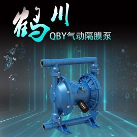 鹤川 QBY气动隔膜泵