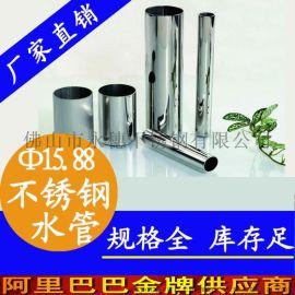 永穗不锈钢水管,不锈钢家装供水管道