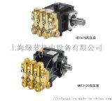義大利高壓泵 HD1415 NMT2120