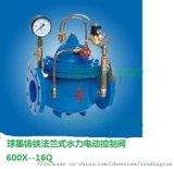 北京冠龍閥門球墨鑄鐵法蘭式水力電動控制閥