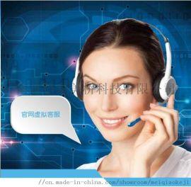 人工智能代理 网站虚拟客服