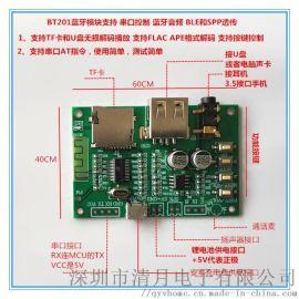BT201蓝牙音频模块,支持BLE和SPP透传