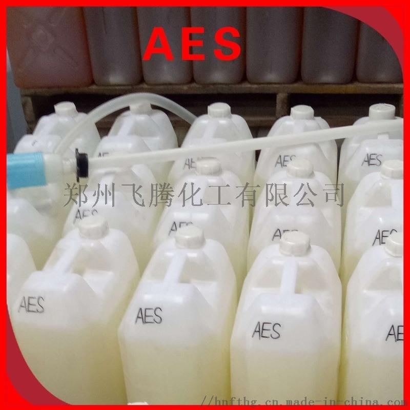 厂家直销吉化AES 洗洁精原料 除油剂 油烟清洗剂