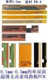 厚銅箔電路板(FR-4)