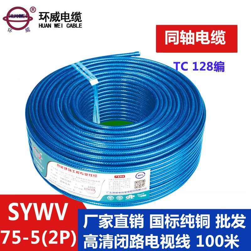 有线电视线,SYWV 75-5(2P) TC 128编 透明蓝 环威厂家