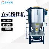 现货直销立式塑料搅拌机 塑料颗粒搅拌机 惠州塑胶干燥搅拌机