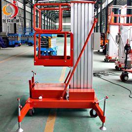 单柱铝合金升降机单人轻便小型移动式电动液压升降平台室内登高梯