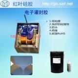 高透明耐高温LED灌封硅胶