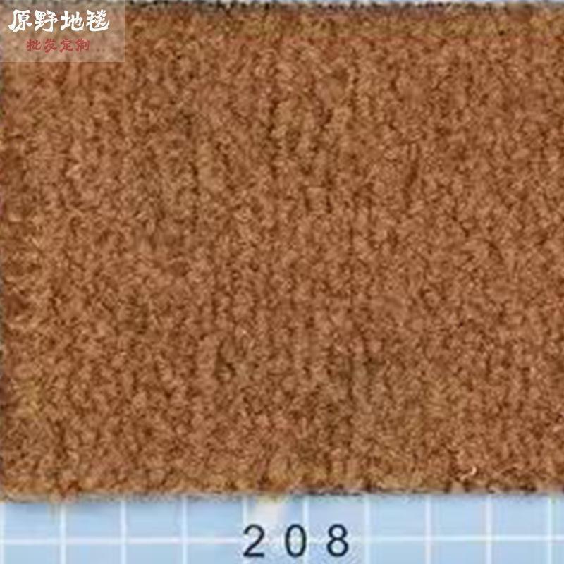 满铺毯弯头纱201系列 满铺地毯酒店宾馆可定做