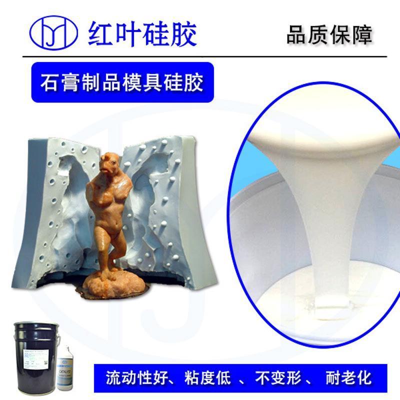 用於合金工藝品模具矽膠 高溫工藝模具鑄造矽橡膠