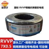 金环宇电缆RVVP7x0.5平方 铜屏蔽电缆生产厂家 国标信号电缆