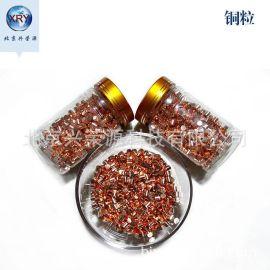 高純銅粒99.99%3*3 6*10金属铜粒铜颗粒