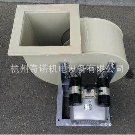 供应PP4-72-4.5A型实验室通风换气  塑料防腐离心风机