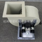 供應PP4-72-4.5A型實驗室通風換氣專用塑料防腐離心風機