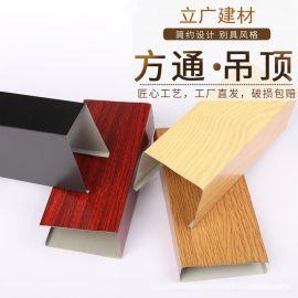 厂家定制U型木纹铝通方铝合金铝方通造型天花板吊顶