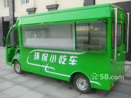 电动环保小吃车,电动餐饮车
