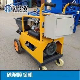阿拉善多功能砂浆喷涂机全自动砂浆喷涂机