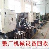 二手数控机床回收,数控设备收购,数控加工机回收