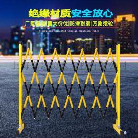 苏州安全防护围栏定制 可伸缩绝缘防护栏价格