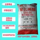 川维聚乙烯醇2488供应 纯度高 粘度稳定