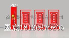 山东济南墨宸宣传栏精神堡垒广告牌制作厂家