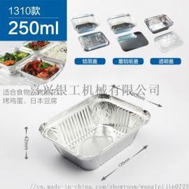 神箔容器、一次性餐盒、外 打包盒、铝箔容器