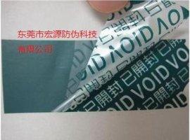 刮刮烫金膜防伪商标,东莞2D/3D立体防伪标贴印刷厂