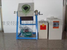 厂家生产 10公斤15型中频反倒熔炼炉 小型熔炼炉