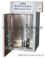 电池重物冲击试验机