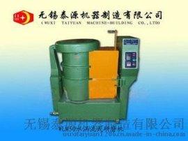 无锡泰源 水涡流式研磨机(光饰机、抛光机)WLM50