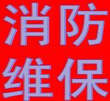 安源消防承接深圳消防维修维保,